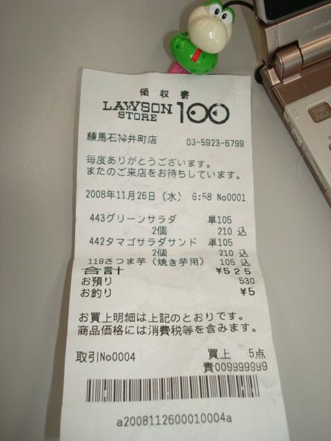receipt20081126.jpg